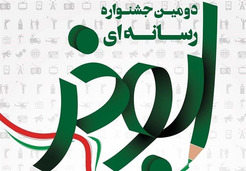 جشنواره رسانهای ابوذر در گیلان برگزار میشود