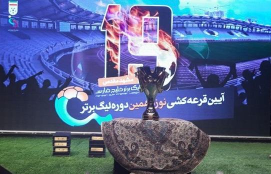 برنامه نیم فصل نخست نوزدهمین دوره لیگ برتر فوتبال ایران/ شهرآورد پایتخت در هفته چهارم