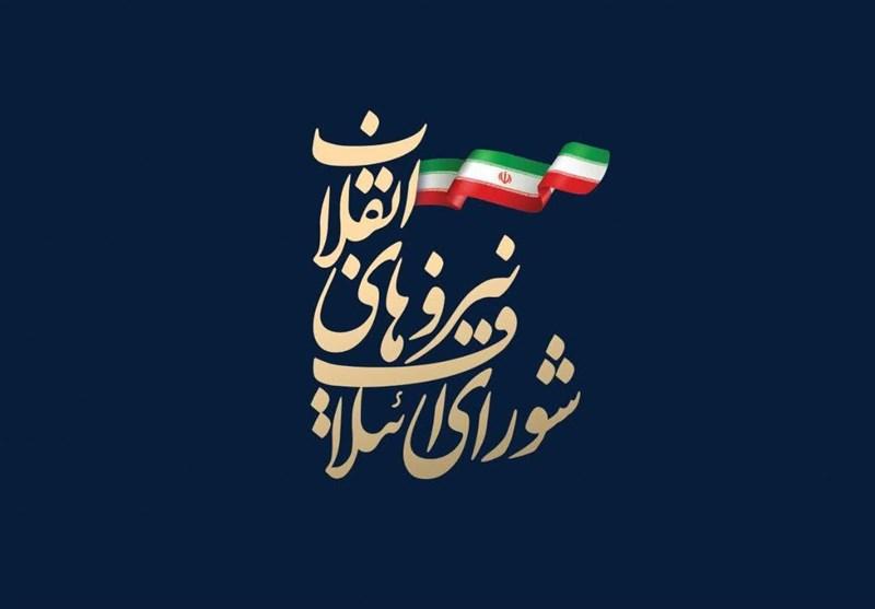 لیست شورای ائتلاف نیروهای انقلاب در ۱۳ شهرستان گیلان نهایی شد+ اسامی