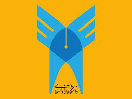 تمدید مهلت ثبت نام کاردانی و کارشناسی دانشگاه اسلامی آزاد گیلان