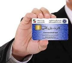 واردات با کارت بازرگانی دیگران، قاچاق است