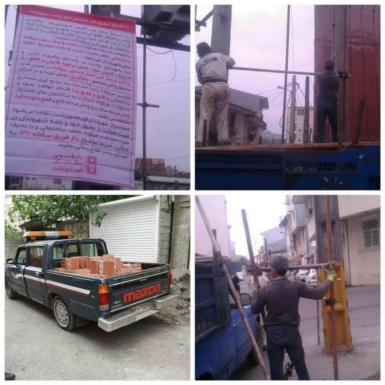 جدیت شهرداری رشت برای جلوگیری از ساخت و سازهای غیرمجاز