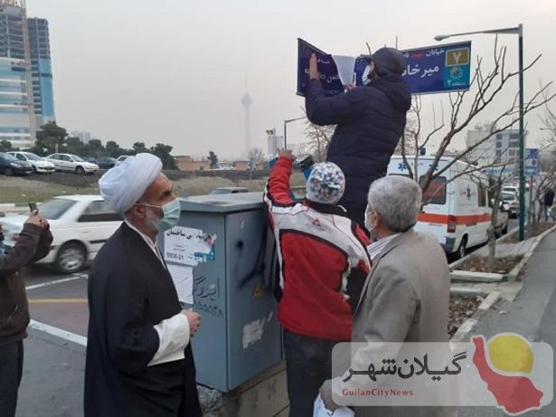 واکنش خانواده شهید فخری زاده به تغییر نام خیابان شجریان