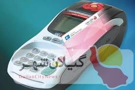 ارائه کارتهای اعتباری ۱۰، ۳۰ و ۵۰ میلیونی در بانکها
