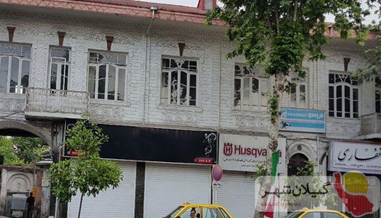 نگرانی از تخریب بناهای تاریخی گیلان در پی خروج از ثبت ملی