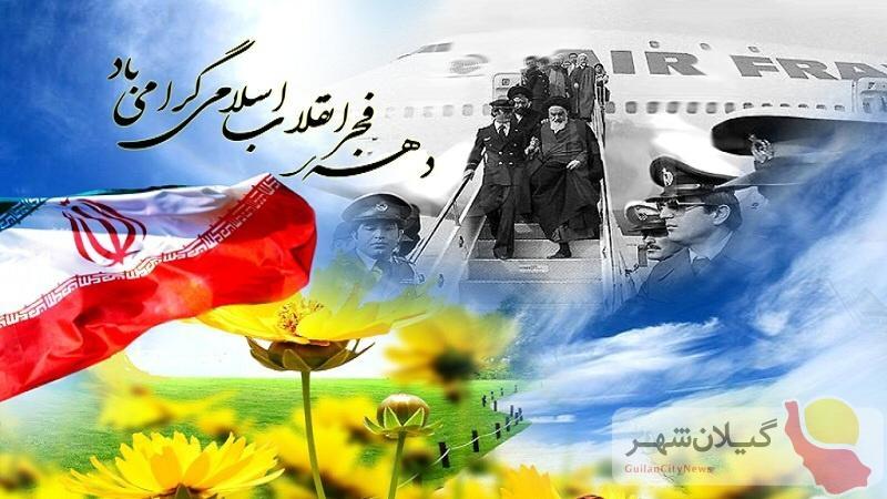 پیام تبریک رئیس شورای اسلامی استان گیلان به مناسبت گرامیداشت دهه فجر