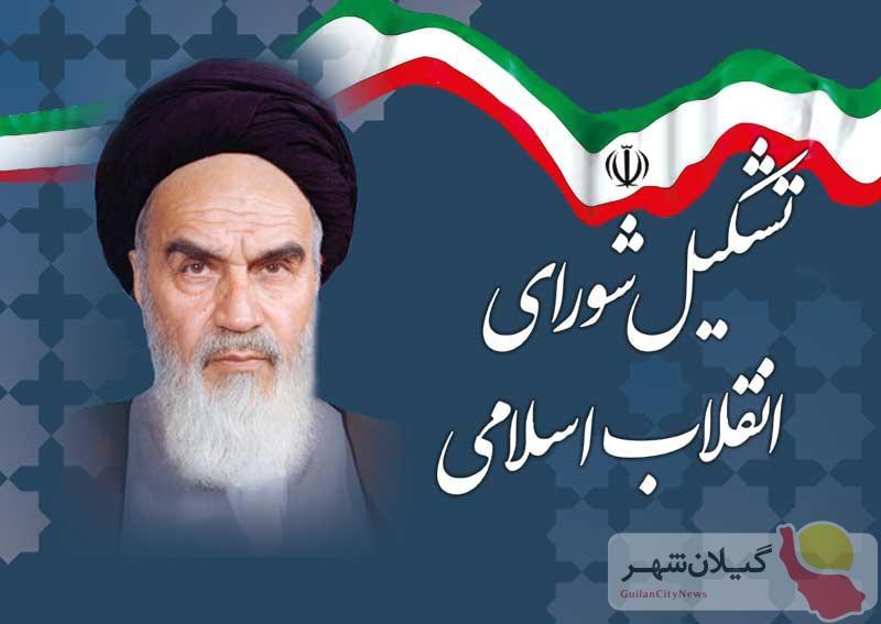 پیام تبریک رئیس شورای اسلامی استان گیلان مناسبت سالروز تاسیس تشکیل شورای انقلاب اسلامی