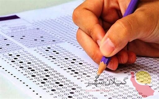 آغاز ثبت نام آزمون استخدامی وزارت بهداشت