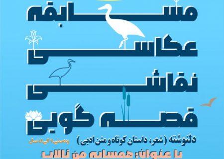 فراخوان جشنواره همسایه من، تالاب (مسابقه عکاسی، نقاشی، قصه گویی و دلنوشته)
