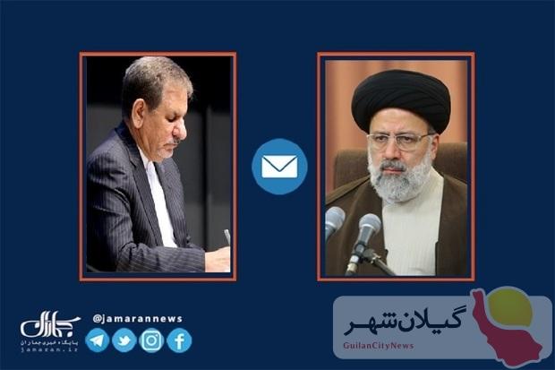 نامه جهانگیری به رییسی در مورد توهین به روحانی در راهپیمایی ۲۲ بهمن