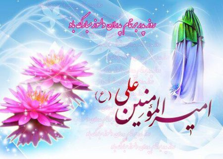 پیام تبریک رئیس شورای اسلامی استان گیلان به مناسبت ولادت حضرت علی (ع) و روز پدر