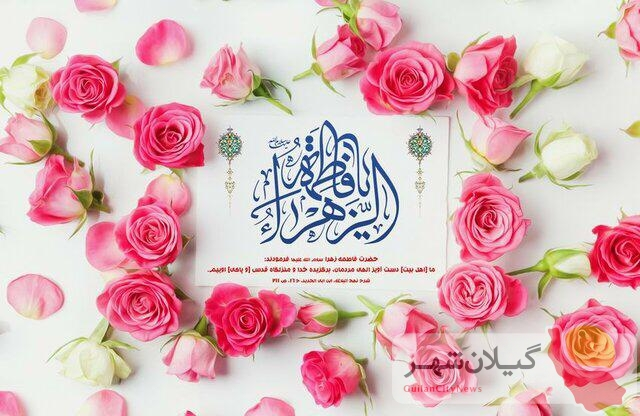 پیام تبریک رئیس شورای اسلامی استان گیلان به مناسبت گرامیداشت ولادت حضرت فاطمه (س) ، مقام مادر و روز زن