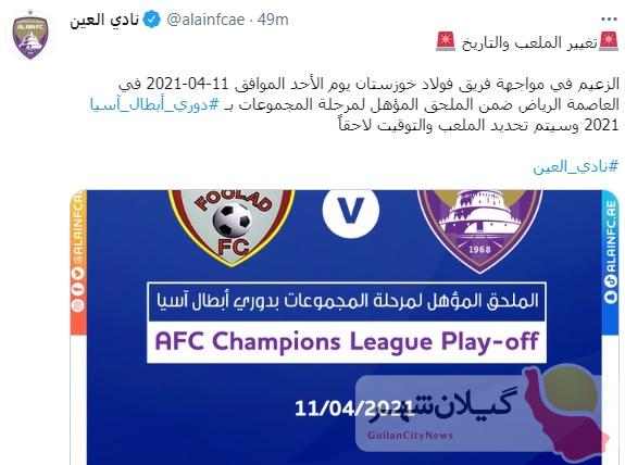 باشگاه العین امارات: بازی ما با فولاد ایران در پلی آف آسیا، در عربستان برگزار میشود
