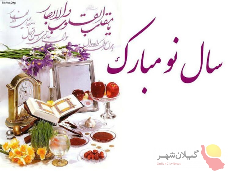 پیام تبریک رئیس شورای اسلامی استان گیلان به مناسبت آغاز سال نو۱۴۰۰