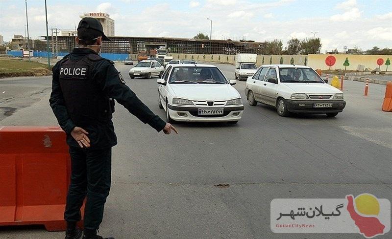 کرونا در گیلان اوج گرفت / تغییر رنگ دو شهر / درخواست مرکز بهداشت استان: مسافران هر چه سریعتر گیلان را ترک کنند