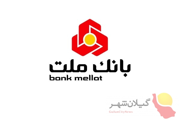 جزئیات استخدام سراسری در بانک ملت منتشر شد+ جزئیات