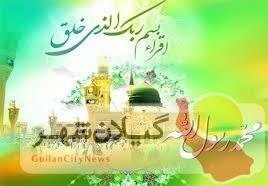 پیام تبریک رئیس شورای اسلامی استان گیلان به مناسبت مبعث رسول اکرم صلی الله علیه و آله