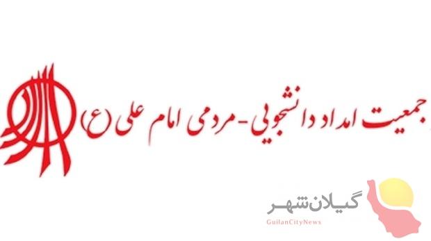 حکم انحلال جمعیت امام علی صادر شد