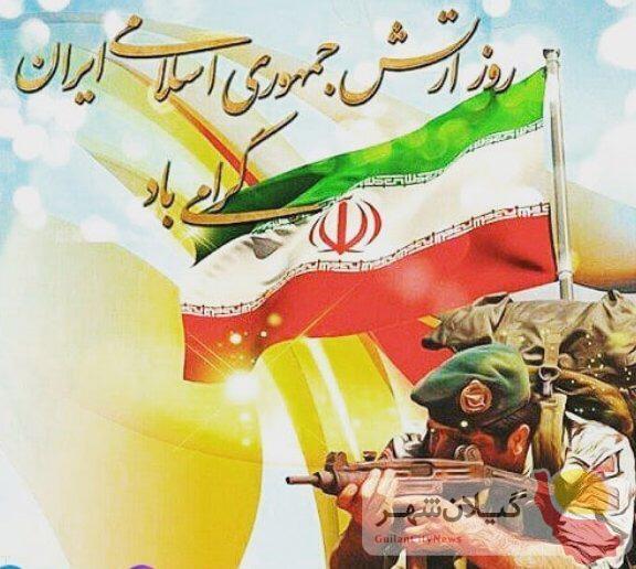 پیام تبریک رئیس شورای اسلامی استان گیلان به مناسبت روز ارتش جمهوری اسلامی ایران