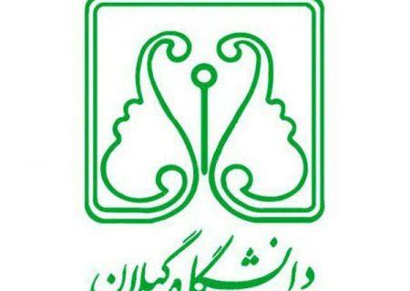 ارتقاء جایگاه دانشگاه گیلان به گروه اول رتبهبندی دانشگاه ها و مؤسسات پژوهشی کشور بر اساس جدیدترین رتبه بندی پایگاه استنادی علوم جهان اسلام(ISC)
