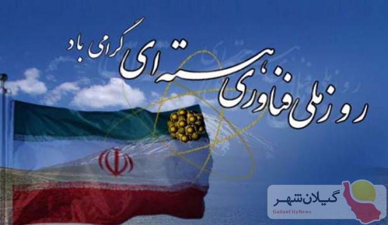 پیام تبریک رئیس شورای اسلامی استان گیلان به مناسبت روز ملی فناوری هستهای