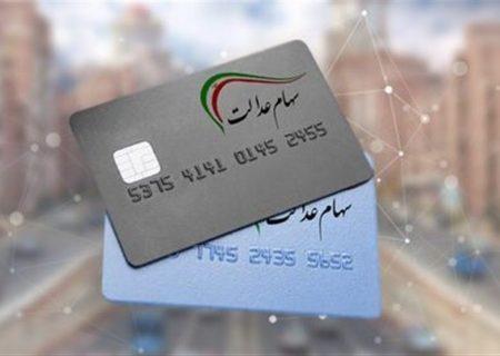 پرداخت وام با کارت اعتباری سهام عدالت + مبلغ