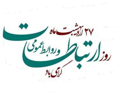 پیام تبریک رئیس شورای اسلامی استان گیلان به مناسبت  روز ارتباطات و روابط عمومی