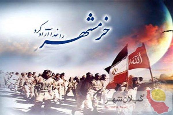 پیام تبریک رئیس شورای اسلامی استان گیلان به مناسبت سالروز آزادی خرمشهر