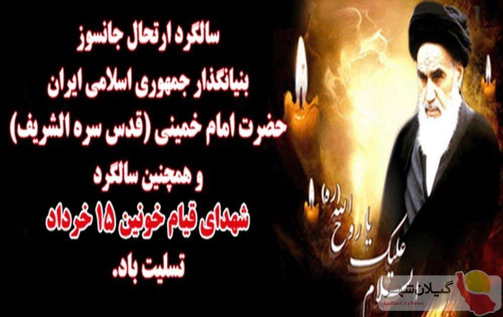 رئیس شورای اسلامی استان گیلان سالروز رحلت امام خمینی(ره) را تسلیت گفت