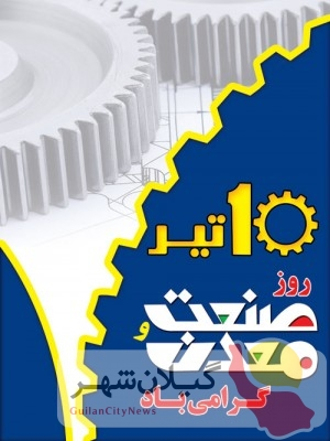 🌺پیام تبریک رئیس شورای اسلامی استان گیلان به مناسبت روز صنعت و معدن