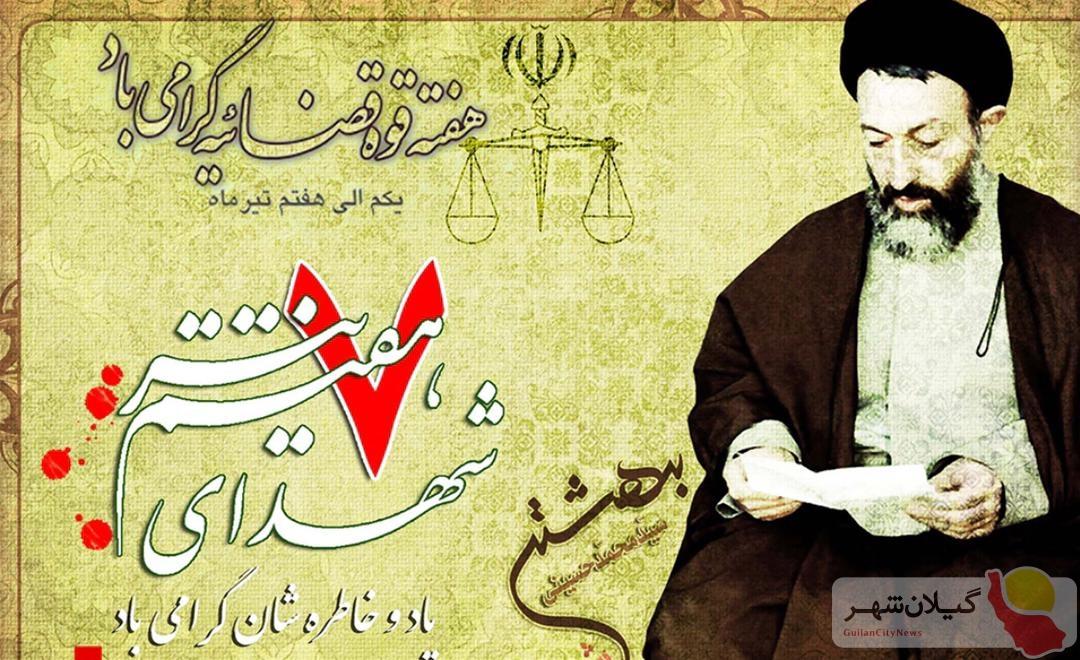پیام تسلیت رئیس شورای اسلامی استان گیلان به مناسبت  سالروز شهادت مظلومانه دکتر بهشتی و ۷۲ تن از یاران باوفایش