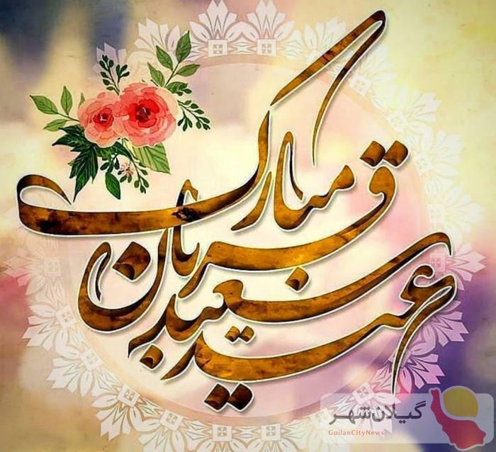 پیام تبریک رئیس شورای اسلامی استان گیلان به مناسبت عید سعید قربان