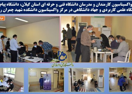 دانشکده شهید چمران رشت مرکز واکسیناسیون دانشگاهیان استان گیلان