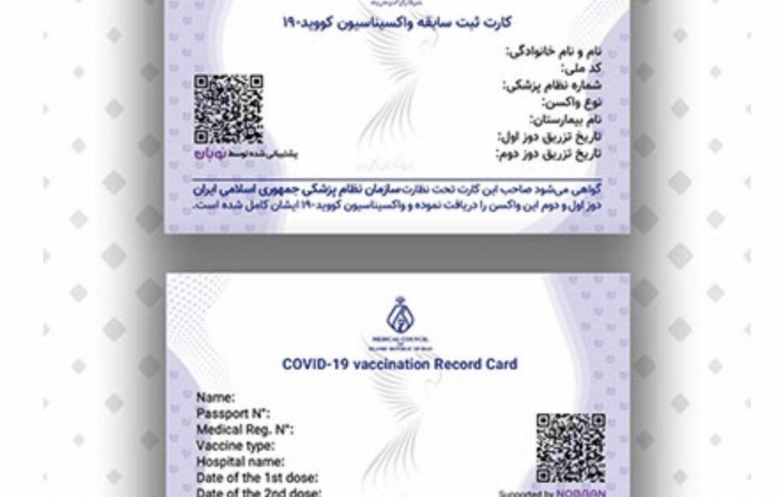 سامانه نوبتدهی تزریق واکسنثبت نام کارت واکسن دیجیتال فارسیثبت نام کارت واکسن دیجیتال