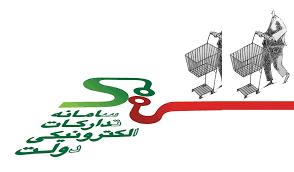 گیلان، استان موفق در سامانه تدارکات الکترونیکی دولت