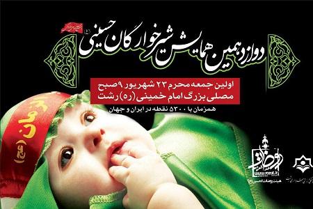 دوازدهمین همایش بزرگ شیرخوارگان حسینی(ع) در رشت برگزار میشود