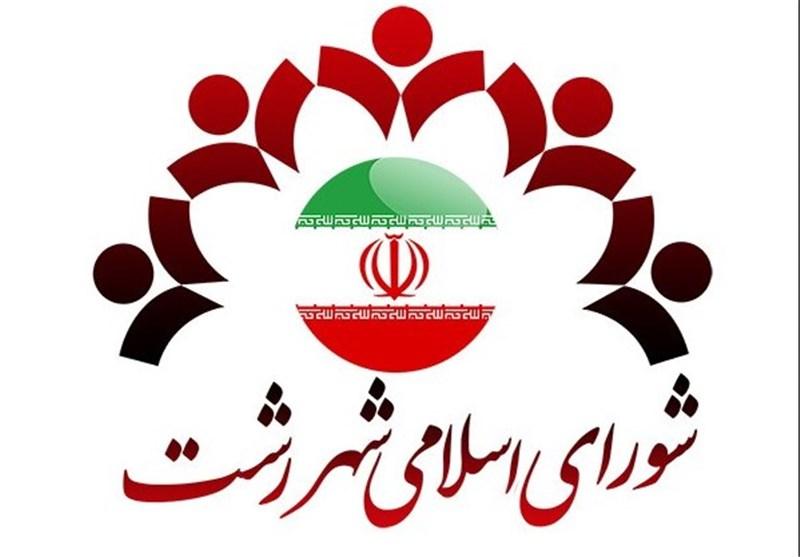 نامه هفت نفر از اعضا به رئیس شورای شهر رشت +سند