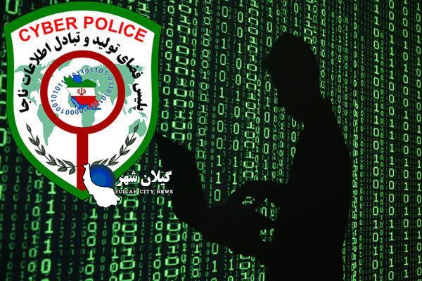 رشد ۵۵ درصدی پروندههای قضایی حوزه پلیس فتا در گیلان