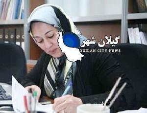 نامهی استعفای دکتر سیده فاطمه مقیمی خطاب به مردم رشت