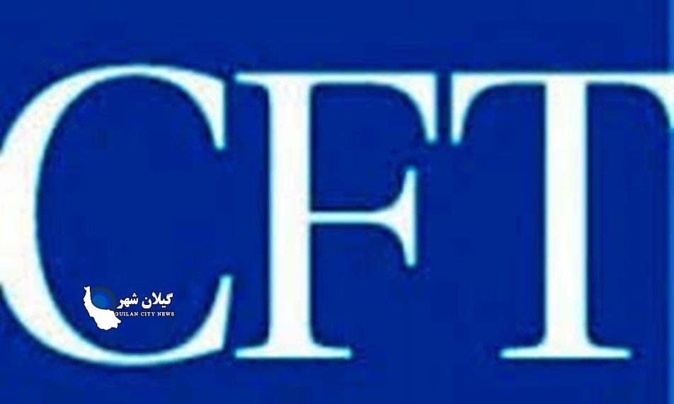مجلس با الحاق ایران به CFT موافقت کرد
