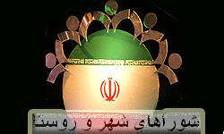 انتخاب اعضاء هیئت رئیسه مجمع مشورتی بانوان اسلامی از شورای شهر و روستا سراسر گیلان