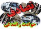وقوع ۱۸۷ فقره تصادف در محورهای گیلان/ ۱۷ نفر مجروح شدند