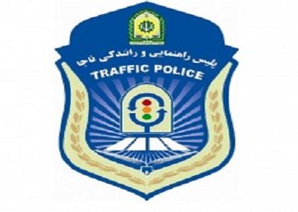 ۳۰ آذر؛ آخرین مهلت بخشودگی جرائم راهنمایی و رانندگی