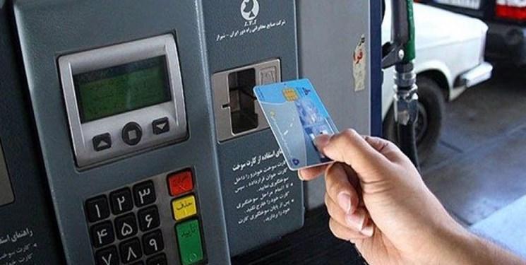 اطلاعیه شرکت نفت در خصوص رمز کارت سوخت شرکت ملی پخش فرآورده های نفتی گیلان اعلام کرد