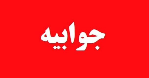 جوابیه روابطعمومی سازمان به اظهارات یکی از نمایندگان محترم استان در خصوص برگزاری همایش های توسعه