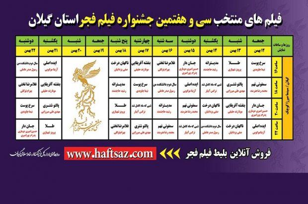آغاز خرید آنلاین بلیتهای جشنواره فیلم فجر در گیلان
