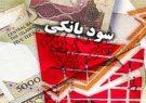 سود سپردههای بانکی از فردا «ماهشمار» میشود