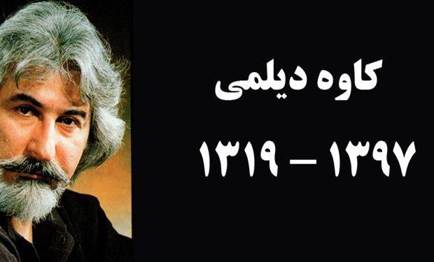 درگذشت خواننده گیلانی یاد یار مهربان