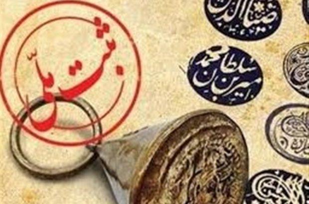 ۹ اثر فرهنگی، تاریخی و طبیعی گیلان در فهرست آثار ملی کشور ثبت شد