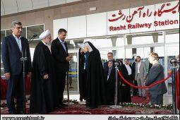 گزارش تصویری بهره برداری از راهآهن رشت با حضور دکتر روحانی